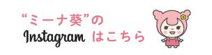 ミーナ葵のInstagram