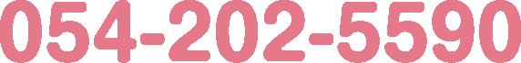 054-202-5590